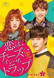 恋はチーズ・イン・ザ・トラップ DVD-SET2