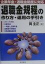 【送料無料】退職金規程の作り方・運用の手引き