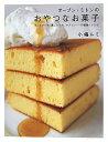 【送料無料】オーブン・ミトンのおやつなお菓子 [ 小嶋ルミ ]