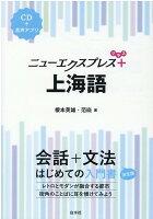 ニューエクスプレスプラス 上海語《CD付》