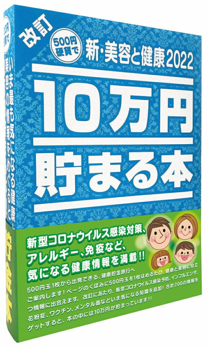10万円貯まる本 新・美容と健康2022