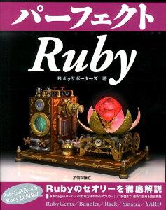 【楽天ブックスなら送料無料】パーフェクトRuby [ Rubyサポーターズ ]
