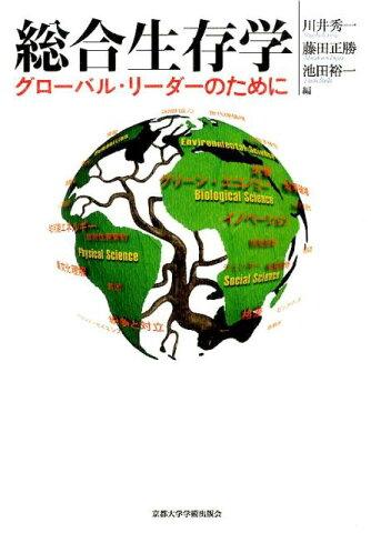 総合生存学 グローバル・リーダーのために [ 川井秀一 ]