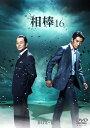 相棒 season16 DVD-BOX II(6枚組) [ 水谷豊 ]