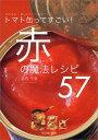 【送料無料】トマト缶ってすごい!赤の魔法レシピ57 [ 浜内千波 ]