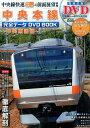 中央本線完全データDVDBOOK〜中央東線編〜 (メディアックスMOOK メディアックス鉄道シリーズ 47)