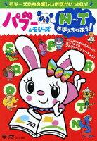 パブー&モジーズ N〜Tおぼえちゃおう!