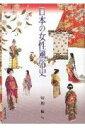 【送料無料】日本の女性風俗史 [ 切畑健(1936-) ]