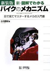 【送料無料】新・図解でわかるバイクのメカニズム新装版 [ 小川直紀 ]