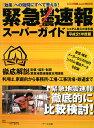【送料無料】緊急地震速報ス-パ-ガイド(平成21年度版)
