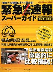 【送料無料】緊急地震速報スーパーガイド(平成21年度版)