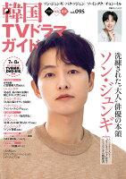 韓国TVドラマガイド(95)