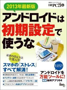 【送料無料】2013年最新版 アンドロイドは初期設定で使うな [ 日経PC21編集部 ]