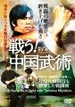 戦う!中国武術 対現代格闘技も想定した戦闘術
