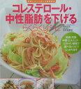 【送料無料】コレステロール・中性脂肪を下げるらくらくレシピ [ 寺本民生 ]