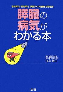 【送料無料】膵臓の病気がわかる本