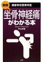 【送料無料】坐骨神経痛がわかる本新版