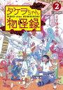 タケヲちゃん物怪録(2) (ゲッサン少年サンデーコミックス) [ とよ田みのる ]