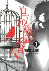 鳥籠ノ番(1)