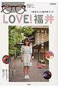 【楽天ブックスならいつでも送料無料】LOVE!福井