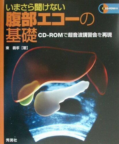 いまさら聞けない腹部エコーの基礎 CD-ROMで超音波講習会を再現 [ 東義孝 ]