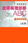 みき先生の皮膚病理診断ABC(1) 表皮系病変 [ 泉美貴 ]
