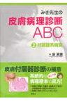 みき先生の皮膚病理診断ABC(2) 付属器系病変 [ 泉美貴 ]
