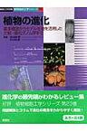 植物の進化 基本概念からモデル生物を活用した比較・進化ゲノム学 (細胞工学別冊) [ 清水健太郎 ]