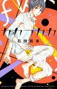カカフカカ(6) (KC KISS) [ 石田 拓実 ] - 楽天ブックス