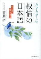 みずみずしい叙情の日本語