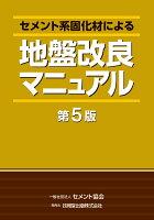セメント系固化材による地盤改良マニュアル(第5版)