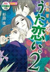【送料無料】うた恋い。(2)DVD付特装版 [ 杉田圭 ]