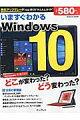 いますぐわかる Windows10