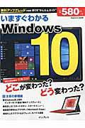 【ポイント5倍】<br />いますぐわかるWindows 10