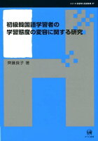 初級韓国語学習者の学習態度の変容に関する研究