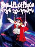 きゃりーぱみゅぱみゅの マジカルワンダーキャッスル 【Blu-ray】