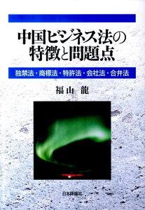 【送料無料】中国ビジネス法の特徴と問題点
