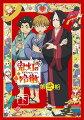 「鬼灯の冷徹」第弐期 Blu-ray BOX 下巻(期間限定版)【Blu-ray】