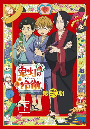 「鬼灯の冷徹」第弐期 Blu-ray BOX 下巻(期間限定版)