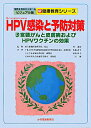 HPV感染と予防対策