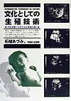 【送料無料】文化としての生殖技術 [ 柘植あづみ ]