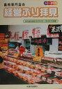【送料無料】食肉専門店の経営ぶり拝見