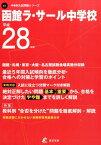 函館ラ・サール中学校(平成28年度) (中学別入試問題シリーズ)
