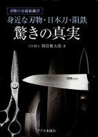 身近な刃物・日本刀・隕鉄 驚きの真実