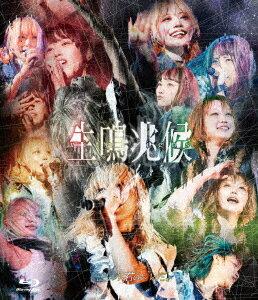 中野サンプラザホール単独公演~生鳴兆候~【Blu-ray】