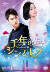 千年のシンデレラ〜Love in the Moonlight〜 DVD-SET1 [ ホアン・ジンユー[黄景瑜] ]