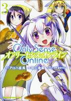 Only Sense Online3 -オンリーセンス・オンラインー