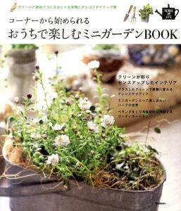 【送料無料】コ-ナ-から始められるおうちで楽しむミニガ-デンBOOK