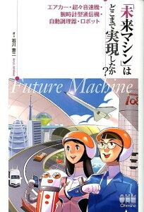 【送料無料】「未来マシン」はどこまで実現したか?