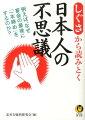 しぐさから読みとく日本人の不思議